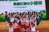 """玉潭街道实验小学举行""""我运动、我健康,我是红领巾小健将""""主题升旗仪式"""