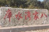"""宁乡八家湾水库:嵌在城市之畔的""""生态明珠"""""""