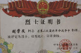 刘学文:烈士薪火 代代相传