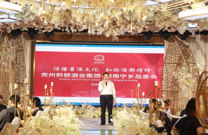 贵州黔醉酒业宁乡运营中心成立