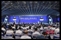 """擦亮""""湖南名片""""——首届北斗规模应用国际峰会综述"""