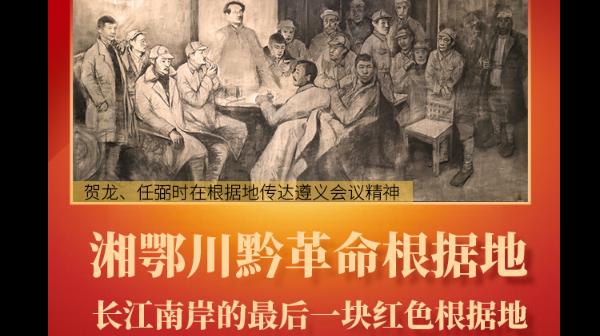 湖湘潮 百年颂㊶丨湘鄂川黔革命根据地:长江南岸最后一块红色根据地