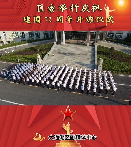 区委举行庆祝建国72周年升旗仪式