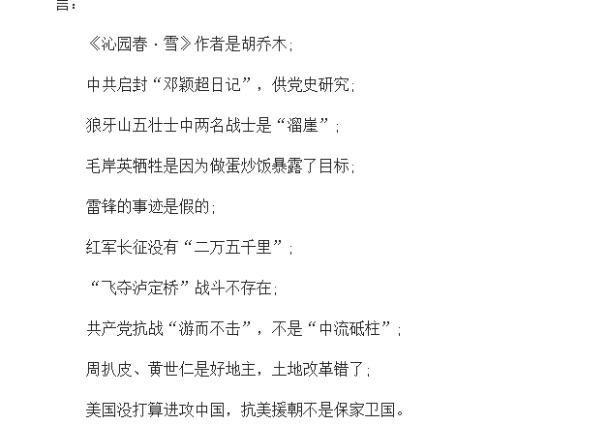 2021中国网络诚信大会发布涉党史辟谣榜
