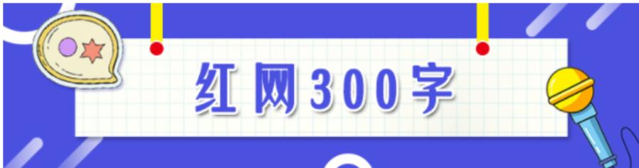 """""""红网300字""""评网络诚信①:用""""麦克风""""揭开造谣者画皮"""