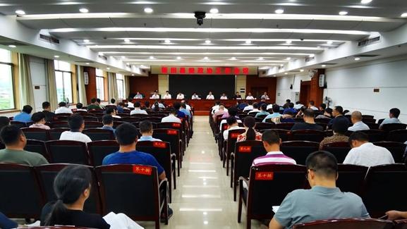 县委政协工作会议  研究部署新时代全县政协工作