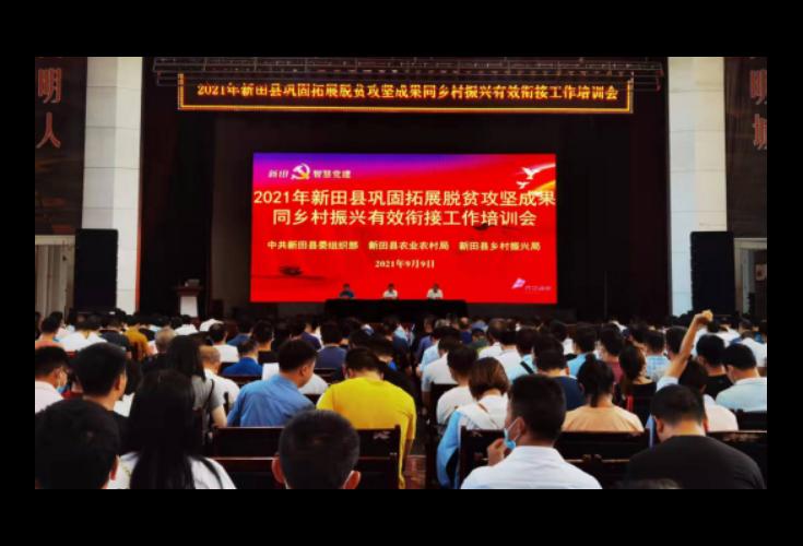 新田:召开2021年全县巩固拓展脱贫攻坚成果同乡村振兴有效衔接工作培训会