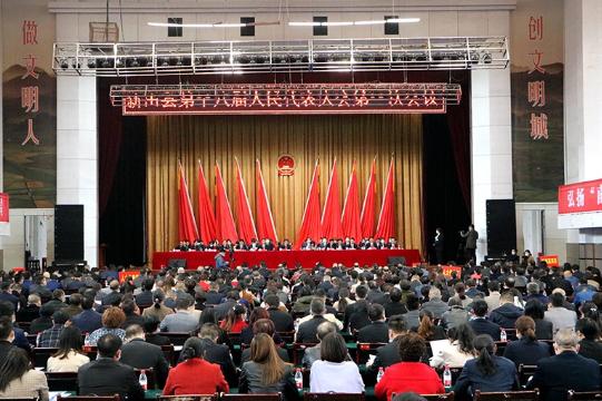 新田县第十八届人民代表大会第一次会议胜利闭幕