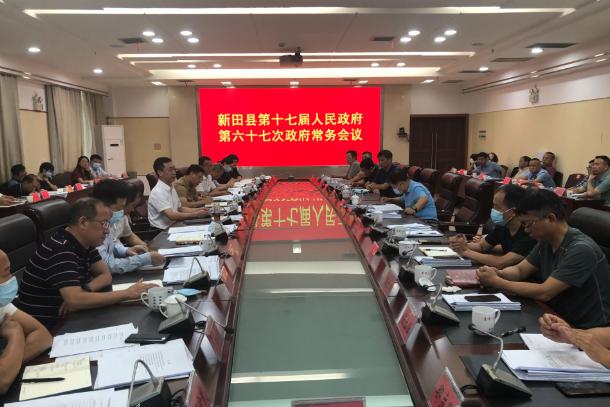 黄永英主持召开第六十七次政府常务会议