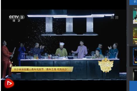 """[中国文艺报道]长沙首届岳麓山青年戏剧节""""青年艺潮 戏韵长沙"""""""