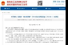 """湖南省""""数字新基建""""100个标志性项目名单正式发布,中大检测、鲲鹏、阿波罗、大科城创服等企业上榜!"""