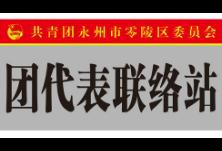 零陵区首家团代表联络站正式挂牌成立
