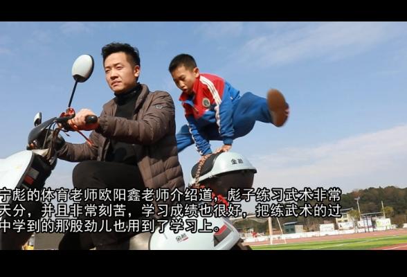 """视频丨零陵:小小""""功夫少年""""在玩中学 在学中乐"""