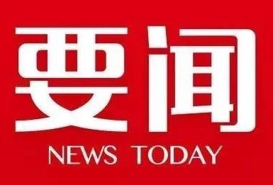 唐烨主持召开零陵区委新冠肺炎疫情防控领导小组2021年第2次调度会