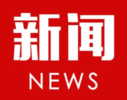 零陵区纪检监察系统召开党的十九届五中全会精神宣讲报告会