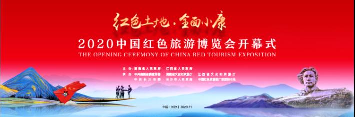 """专题丨""""红色土地·全面小康""""2020中国红色旅游博览会"""