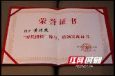 """深山飞来领头""""燕""""——追记""""时代楷模""""黄诗燕(上)"""