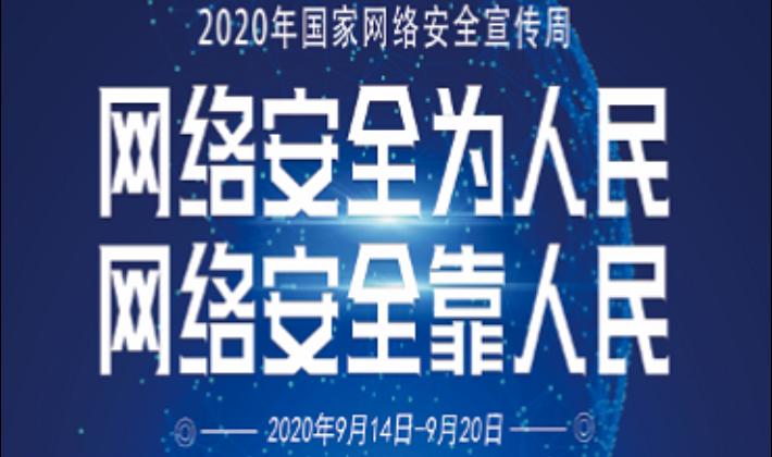 专题丨2020年网络安全宣传周