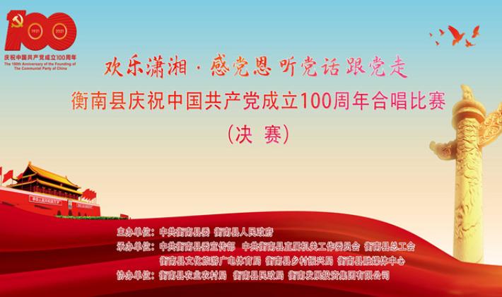 """直播回看 """"欢乐潇湘·感党恩 听党话 跟党走""""衡南县庆祝中国共产党成立 100 周年合唱比赛决赛"""