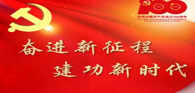 专栏丨中国共产党衡南县第十三次代表大会召开