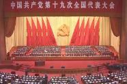 红色血脉——党史军史上的今天 10月18日 中国共产党第十九次全国代表大会开幕