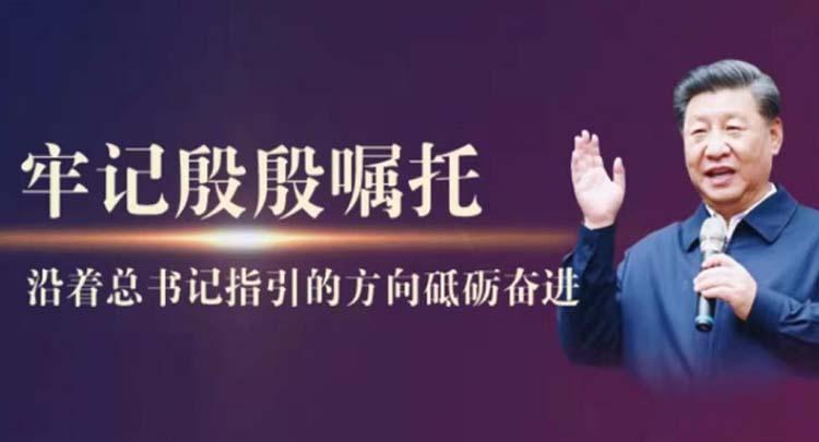 专栏丨牢记殷殷嘱托 奋力谱写湖南新篇章