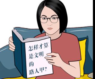 """创文创卫小课堂  @衡南人:怎样才算一个文明市民?快看看这本""""书"""""""