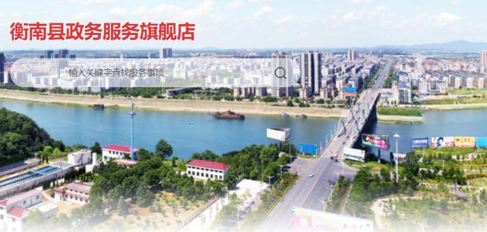 衡南县政务服务旗舰店