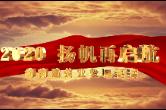 衡南建筑业发展纪实