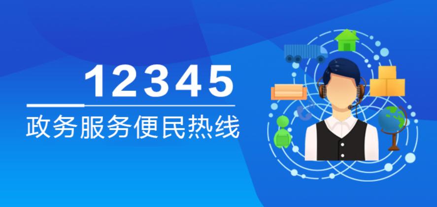 10月20日,古岳峰镇镇长易子安接听12345热线