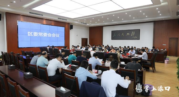我区召开2020年区委常委会第二十一次会议 传达学习习近平总书记在湖南考察期间的重要讲话精神