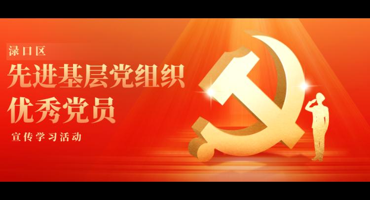 先进基层党组织和优秀党员宣传学习活动