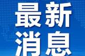 解读中国竞彩网:《公众科学戴口罩指引(修订版)》《夏季空调运行管理与使用指引(修订版)》