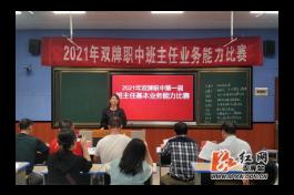 双牌县职业技术学校举行首届班主任业务能力比赛