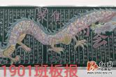 双牌二中:黑板展示班级风采 粉笔绘就青春活力