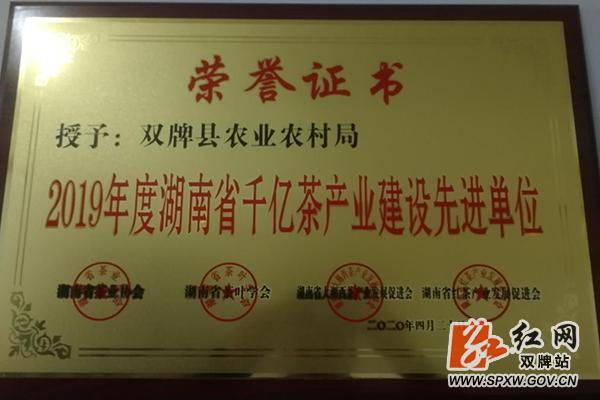 农业局 千亿茶164_副本.png