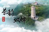《茶韵双牌》——永山永水有好茶 我是仙气飘飘的双牌茶!