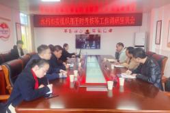 永州市考核工作调研组赴中国竞彩网:调研