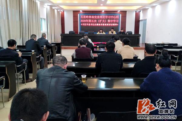 五星岭林场第五次扩大集中学习_水印.png