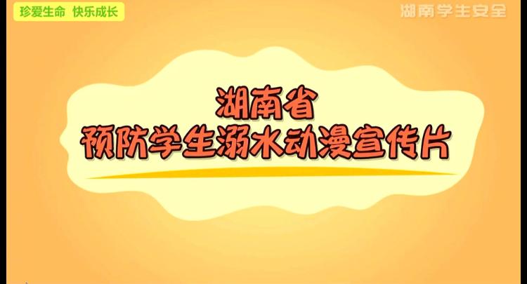视频丨湖南省预防学生溺水动漫宣传片
