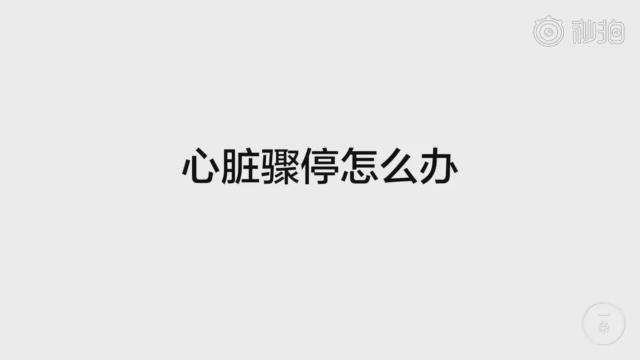 【公益广告】急救知识