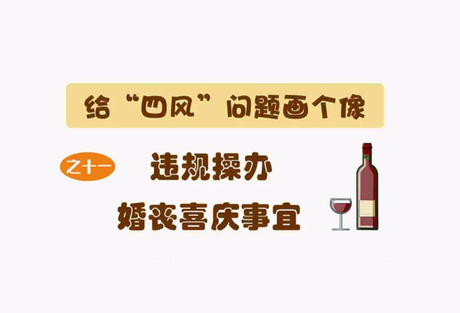 """【给""""四风""""问题画个像(十一)】违规发放津补贴或福利"""