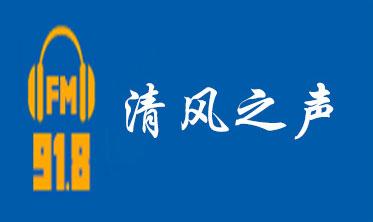 """【清风之声】澳门赌场app:下沉358个贫困村 坚决守住脱贫攻坚""""最后一公里"""""""
