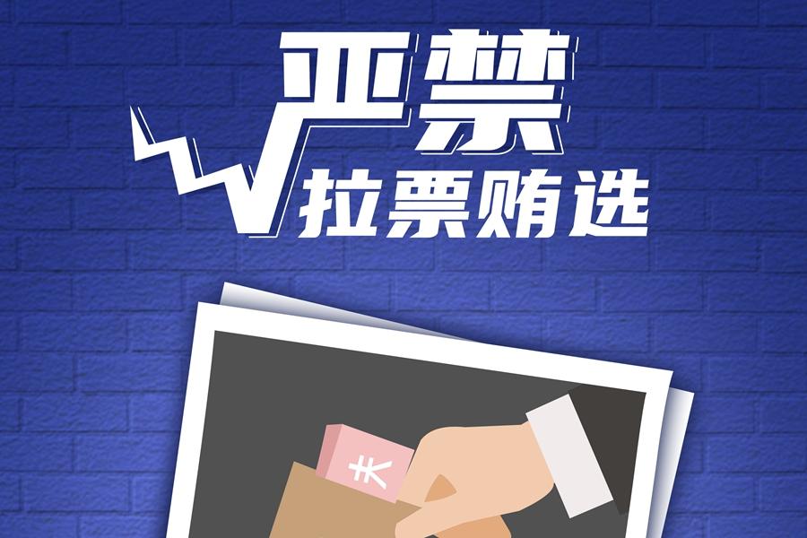 【廉政公益广告】严肃换届纪律,加强换届风气监督