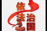 堅持法治國家、法治政府、法治社會一體建設——深入學習貫徹習近平新時代中國特色社會主義思想