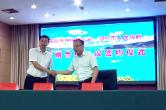 資興市與國網郴州供電公司簽署戰略合作協議