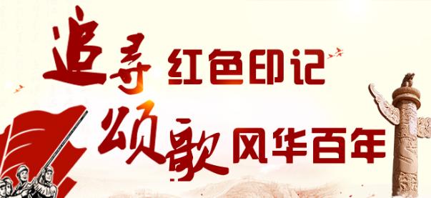 专题 | 追寻红色印记 颂歌风华百年