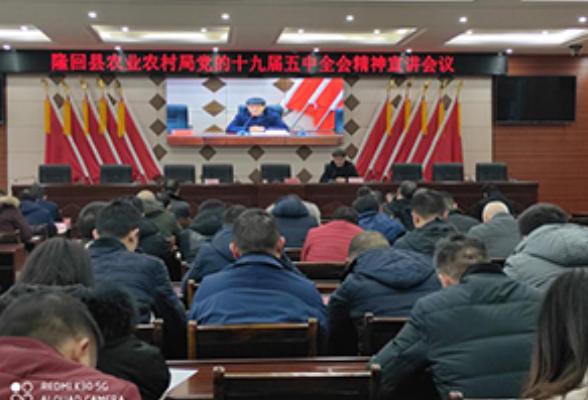 县农业农村局开展党的十九届五中全会精神宣讲活动