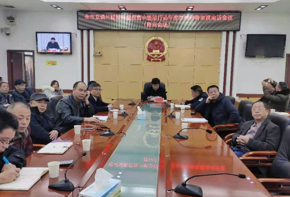 隆回县召开2020年交通问题顽瘴痼疾集中整治工作总结会