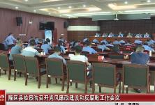 隆回县检察院召开党风廉政建设和反腐败工作会议